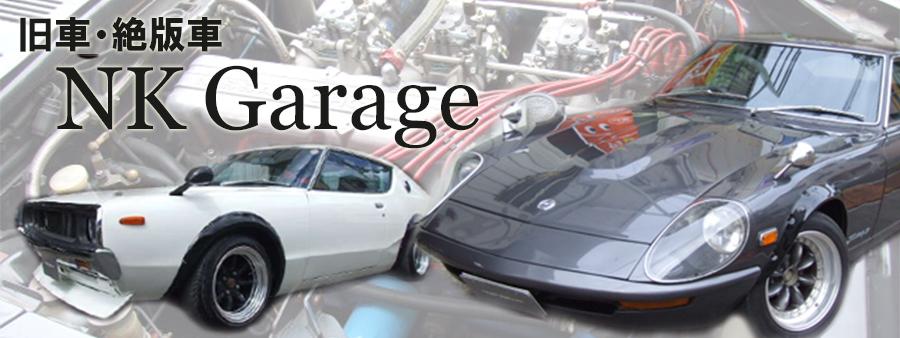 旧車・絶版車エヌケーガレージのホームページへようこそ